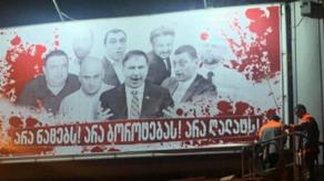 В городе появились кровавые баннеры