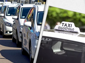 იზღუდება თუ არა ტაქსით გადაადგილება