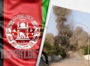 ავღანეთში აფეთქებას 8 ადამიანი ემსხვერპლა