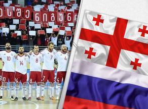 Матч по футзалу Грузия-Россия пройдет без зрителей