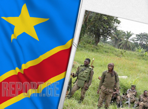 კონგოში არმიამ 12 დასახლებულ პუნქტზე კონტროლი აღადგინა