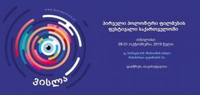 Polish Film Festival Vistula underway is Tbilisi