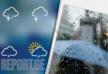 Прогноз погоды на 18 сентября