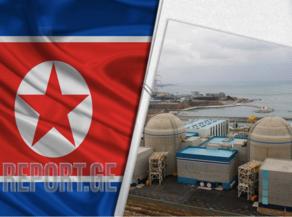 ჩრდილოეთ კორეამ ბირთვული რეაქტორი თავიდან აამოქმედა - IAEA