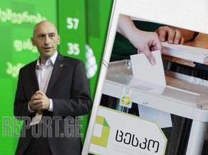 Гирчи рассмотрит кандидатуру Вахтанга Мегрелишвили в мэры Тбилиси