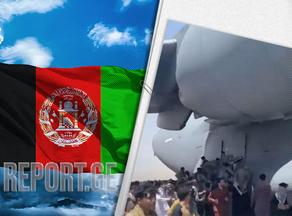 თვითმფრინავის შასიზე ჩამოკიდებული ავღანელები ქაბულის დატოვებას ცდილობდნენ - VIDEO